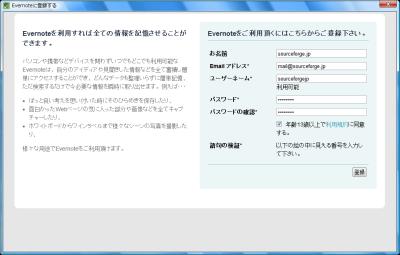 図4 Evernoteはインストール後にユーザー登録も行う