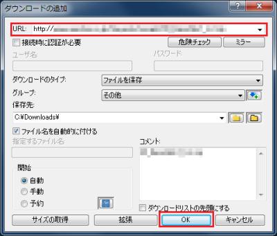 図19 FDMの「ダウンロードの追加」ダイアログが表示され、ファイルのURLが自動入力される