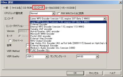 「エンコーダ」タブでは変換後のファイル形式や音質などを指定できる
