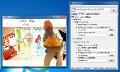 図1 コメント付きでニコニコ動画の動画を保存できる「さきゅばす」