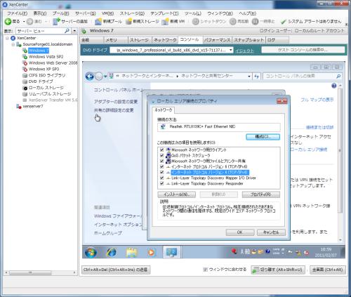 図9 「インターネットプロトコルバージョン4(TCP/IPv4)」を選択して「プロパティ」をクリックするとIPアドレスなどの設定画面が表示される