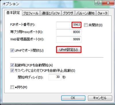 図4 P2P用のポート番号を設定する。UPnP対応のルータならポートの開放も非常に簡単だ
