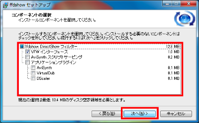 インストールするコンポーネントを選択する。通常は「VFWインターフェース」のみをチェックしておけば問題ない。AviSynthやVirtualDubといったソフトウェアを使っている場合は、対応するアプリケーションプラグインや「AviSynthスクリプトサービング」もチェックしておくと良いだろう