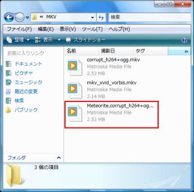 図12 修復後のファイルは「Meteorite.<元のファイル名>.mkv」になる
