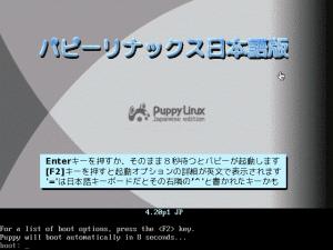 図2 Puppy Linuxのブート画面