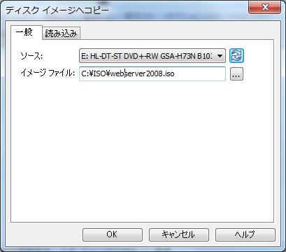 図2 InfraRecorderでは読み込み元ディスクと保存先を指定するだけでISOイメージファイルを作成できる