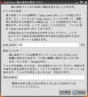 図10 個人設定の保存ファイル名はユーザーごとに設定できる
