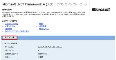 図2 .NET Framework 4.0の配布ページを開いたら「ダウンロード」をクリックしてファイルを保存する
