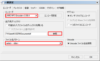 図8 設定画面で保存先や変換する形式を設定する