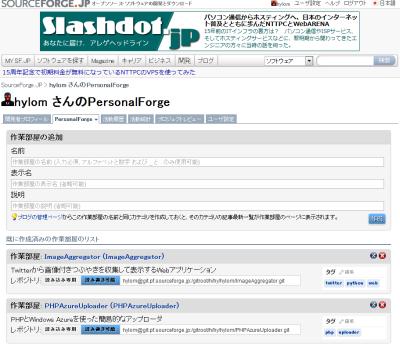 図22 SoucrForge.JPが提供している個人用リポジトリサービス「PersonalForge」