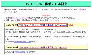 http://dvdflick.popup.jp/からDVD Flickの日本語化パッチをダウンロードする。利用するDVD Flickのバージョンに対応したものをダウンロードしよう