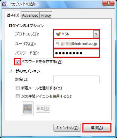 図6 IMの種類、ユーザー名、パスワードを設定してアカウントを追加する