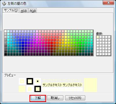 図10 壁紙の色を好きな色に変更できる