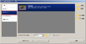 「ビデオソース」ではタイトルに含まれる動画の追加/削除が行える。1つのタイトルに複数の動画ファイルを追加することも可能だ
