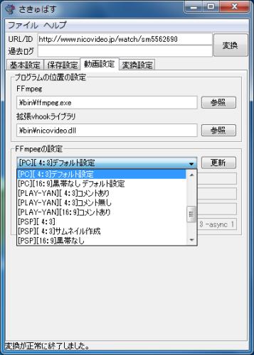 図6 「動画設定」タブの「FFmpegの設定」で保存形式を選択する