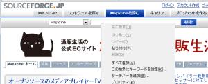 図1 登録したい検索フォームを右クリックし、「サーチバーを追加」をクリックする