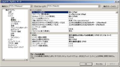 図7 インテル C++ コンパイラの最適化オプション設定(並列化なし)