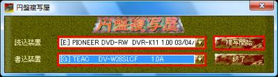 図5 CD/DVDをドライブに挿入しコピー元とコピー先のドライブを選ぶ