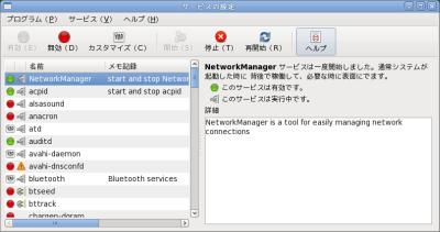 図8 「サービスの設定」ツール