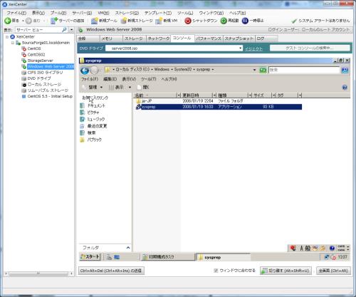 図16 Windows環境の複製に使用するsysprepツールは、システムドライブ内の「\Windows\System32\sysprep」以下に用意されている