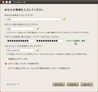 図9 ステップ5。使用するユーザー名およびパスワードを入力する。ここで設定したユーザーは管理者ユーザーとなる