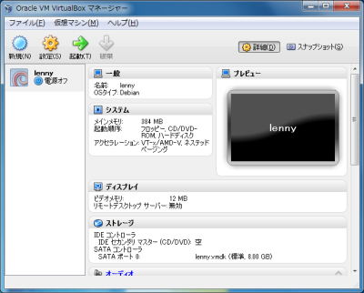 VirtualBox 4.1の仮想マシン管理画面
