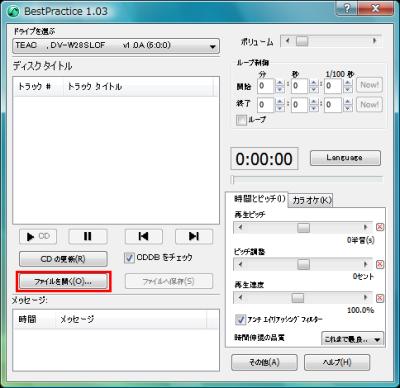 図5 「ファイルを開く」かドラッグ&ドロップで音声ファイルを開く
