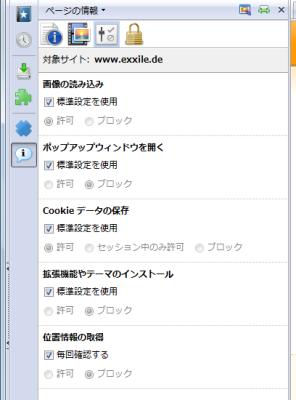 図7 画像の読み込みやポップアップウィンドウ、Cookieなどの有効/無効なども設定できる