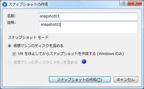 図10 Xen VSSプロバイダをインストールすると「VMを休止してからスナップショットを作成する(Windowsのみ)」が選択可能になる