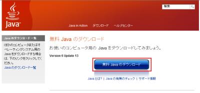 Java Runtime EnvironmentのインストーラをJava.comからダウンロードしてインストールしておく