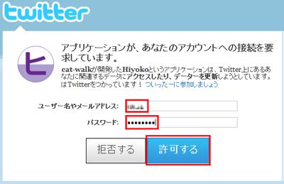図7 ユーザー名とパスワードを入力し「許可する」をクリック