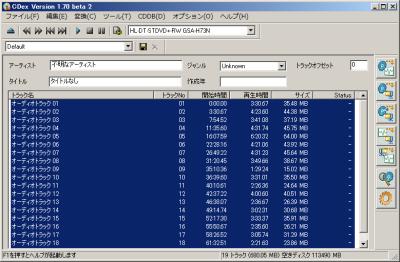 図 音楽CDリッピング&エンコードツール「CDex」