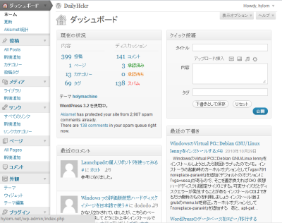 WordPress 3.2の管理ユーザーインターフェイス
