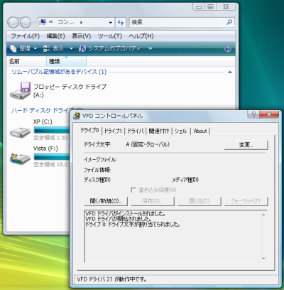 図1 Virtual Floppy Driveは仮想フロッピーディスクドライブを作成できる