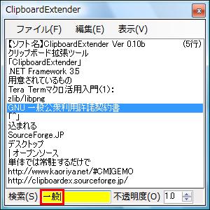 図9 検索機能を使うとインクリメンタルサーチで文字列を探せる