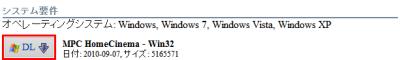 図2 「DL」をクリックしてインストーラをダウンロードする