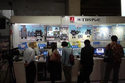 写真11 TBSテレビではインターネットや小型端末を利用した中継システムを展示していた