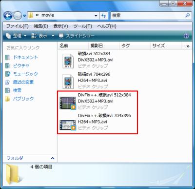 図9 修復後のファイルが「DivFix++.<元のファイル名>」として出力される