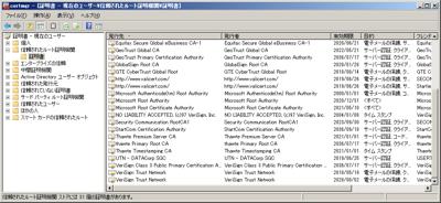 図8 certmgr.mscでOSに用意されたルート証明書を確認