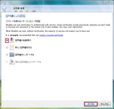 図8 SSL証明書がない場合は「証明書の自動発行」を選択する
