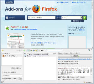 図3 「現ページから新規アイテムを作成」ボタンをクリックすると、表示しているWebページがZoteroに保存される