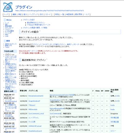 図6 TTBase公式のプラグイン紹介ページから配布ページを開くことが可能だ