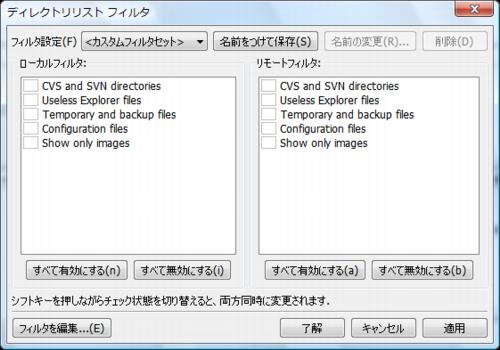 図16 CVSのディレクトリやエクスプローラのサムネイルファイルなどを非表示に設定