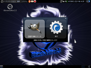 図4 アプリケーションランチャ「GNOME Do」では、アプリケーション名の最初数文字をタイプすることでアプリケーションを選択・起動できる