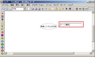 新たなノードが追加され、ノード名を入力する画面となる
