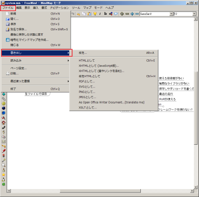「ファイル」-「書き出し」メニューで作成したマインドマップを画像やPDFなどで保存できる