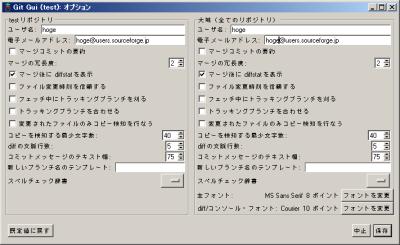 図13 オプション設定ではユーザー名やメールアドレス、動作のカスタマイズが可能