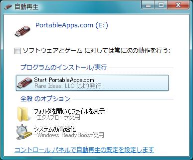 図9 Windows XP/Vista等で自動再生を有効にしている場合、「自動再生」からPortableApps.comを起動できる