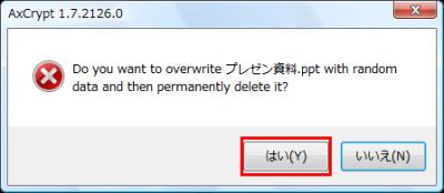 図17 Shred and Deleteを選んで警告画面で「はい」をクリックすると復元不能な状態に削除できる