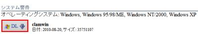 図2 「DL」をクリックしてClamWinのインストーラをダウンロードする